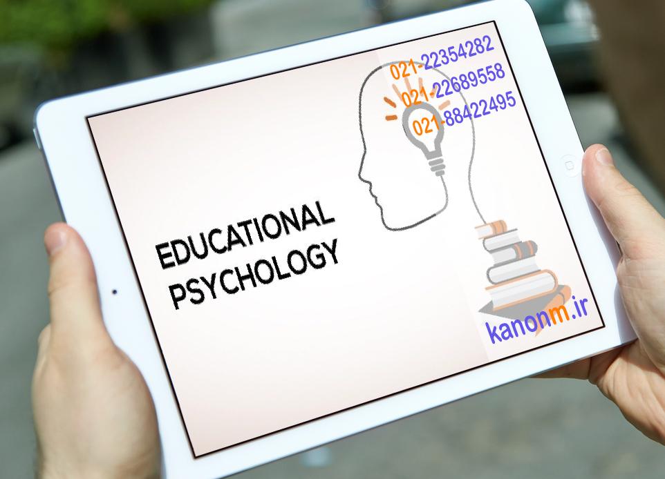 روانشناسی تربیتی چیست؟1