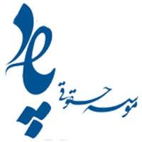 سایت موسسه حقوقی پاد