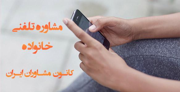 مشاوره تلفنی خانواده - کانون مشاوران