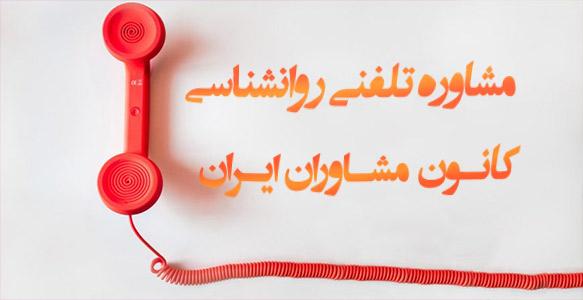 مشاوره تلفنی روانشناسی - کانون مشاوران ایران