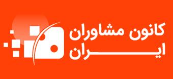کانون مشاوران ایران